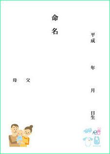 babycelebrations-naoko13