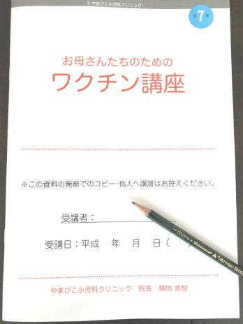 横地先生のワクチン講座資料