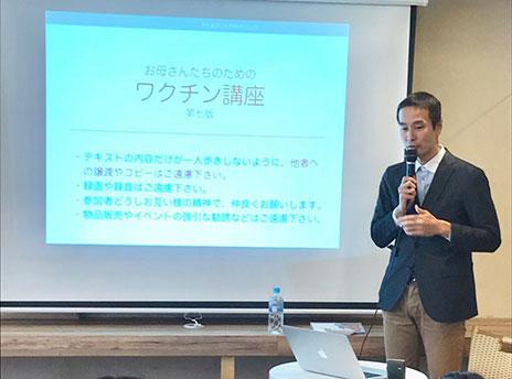 横地真樹先生のワクチン講座