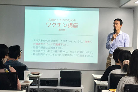 横地先生のワクチン講座4